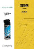 潤滑剤 総合カタログ 表紙画像