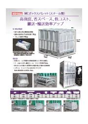 MCボックスパレット(スチール製) 表紙画像