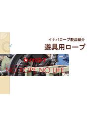 【製品紹介資料】遊具用イナバロープ(ネット・ロープ製品) 表紙画像