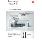 スピンドル塗装向け塗装ロボット『SWAN-C(スワン-C)』 表紙画像