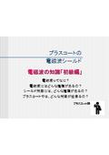 【技術資料】プラスコートの電磁波シールドコーティング