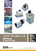 TAIYO エアセービングユニット「ASVシリーズ」カタログ
