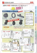 【KHK】歯車設計支援ツール 「歯車作図ソフトGDSW for Web」 表紙画像