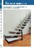 階段『ONE BEAM 3段廻りユニット』 表紙画像