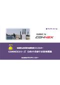 CONNEXシリーズ ロボット分野 活用例