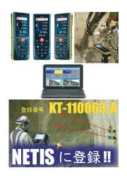 【 NETIS登録 】レーザー距離計 DISTO 多点同時変位計測システム(複数台同時制御)カタログ 表紙画像