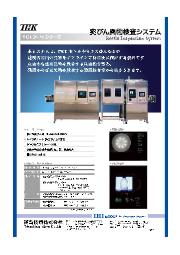 実びん異物検査システム TGV30-10シリーズ カタログ 表紙画像