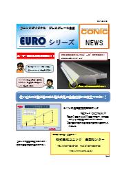 プレスブレーキ金型『EUROシリーズ』 表紙画像