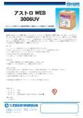 【製品カタログ】オフ輪用グレーズ抑制タイプ給湿液『アストロWEB3006UV』 表紙画像