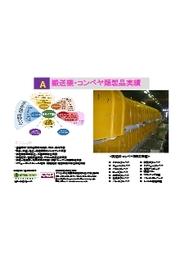 株式会社共和工業所 搬送機・コンベヤ製品事例 表紙画像