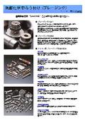 炉中ろう付け(ブレージング溶接):チトセ工業 表紙画像