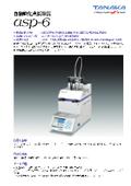 自動軟化点試験器『asp-6』