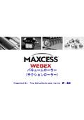 Vacuum Rolls(サクションロール) 日本語 2020-03-23 表紙画像