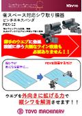 省スペース対応シワ取り機器 ピンチエキスパンダ 表紙画像