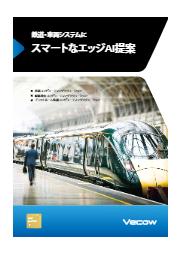 Vecow社 鉄道・車両システム向けスマートなエッジAI提案 表紙画像
