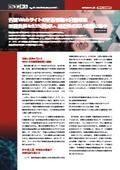 【PERSOL事例】RPAx市場調査<各種WEBサイトの更新を自動収集> 表紙画像