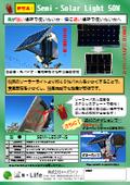 せみ・ソーラーライト 50W『SEMI-LED4P-JS』