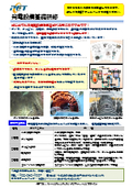 発電設備基礎研修