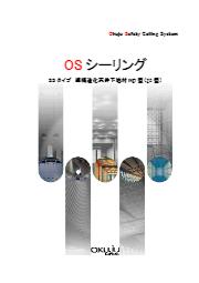 OSシーリング 耐震準構造化天井下地 SSタイプND型 表紙画像