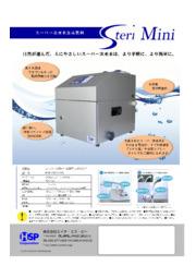 スーパー次亜水生成装置『Steri Mini』 表紙画像