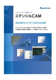 メタルマスクデータ編集システム 『ステンシルCAM』 表紙画像
