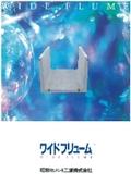 水路用製品 ワイドフリューム 表紙画像