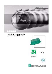本質安全防爆バリア『Kシステム』取扱説明書 表紙画像