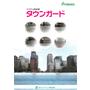 都市型防災設備 システム防水板「タウンガード」 表紙画像