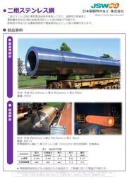 【製品事例】二相ステンレス鋼(Duplex Stainless Steel) 表紙画像