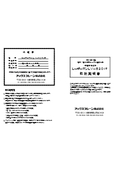 【測量機のレンタル】墨出し器『LV-520IP』