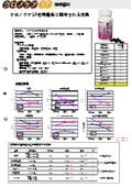 【技術資料】クロノケアSPの応用商品に期待される効果