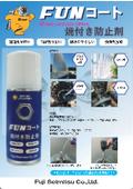 『焼付き防止剤「FUNコート」製品資料』
