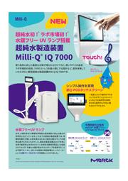 超純水装置 Milli-Q IQ 7000  表紙画像