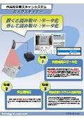 作業指示書スキャンシステム カタログ 表紙画像