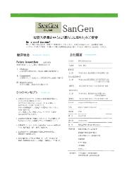 株式会社SanGen 会社案内 表紙画像