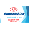 中国精油 薄膜蒸留基礎知識・スペック 20200902.jpg