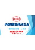 中国精油 薄膜蒸留(ワイプレン)の基礎知識 設備スペック