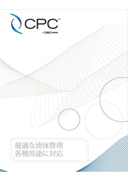 CPC 継手 カップリング ジョイント 英文 総合 カタログ 表紙画像