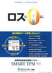 全員参加型保全管理システム『SMART TPM V3』 表紙画像