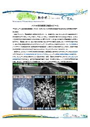 【分析事例】バイオ燃料試験に役立つツール ~モジュール型熱量測定装置TAM~ 表紙画像