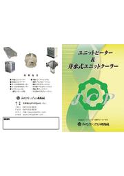 ユニットクーラー『井水式UNIT-COOLER』 表紙画像