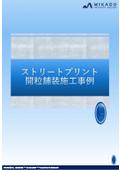 【事例集】ストリートプリント 開粒舗装施工
