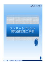 【事例集】ストリートプリント 開粒舗装施工 表紙画像
