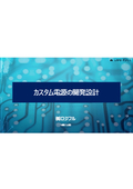 カスタム電源の開発設計 表紙画像
