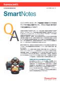 【SmartNote】バイオセーフティー対応遠心バケット