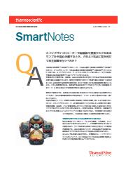 【SmartNote】バイオセーフティー対応遠心バケット 表紙画像