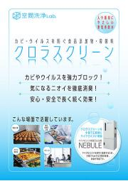 ■カビ・ウィルス対策■カビ・ウイルスを防ぐ食品添加物・殺菌料 クロラスクリーン / 空間洗浄Lab. 表紙画像
