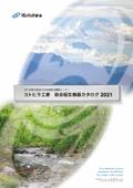 コトヒラ工業 総合衛生機器カタログ 2021 表紙画像