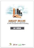 【施工要領書】遠赤外線床暖房『HEATPLUS(ヒートプラス)』