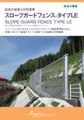 鉛直式崩壊土砂防護柵『スロープガードフェンス タイプLE』 表紙画像